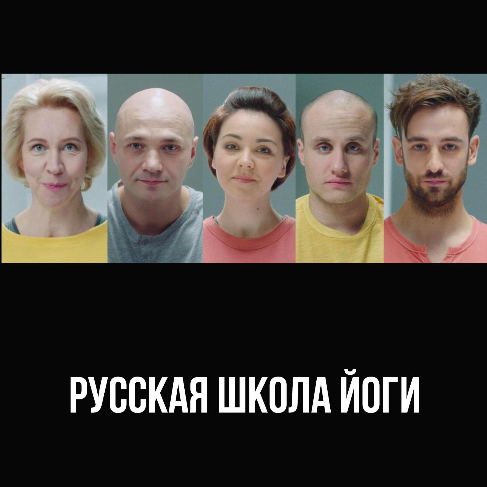 Russian Yoga School